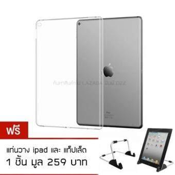 Case Phone เคสไอแพ็ดโปร 9.7 TPU นิ่ม - Transparent Soft TPU Back Case Cover for iPad Pro9.7 (สีขาวใส) ฟรี ขาตั้งดูหนังสำหรับ iPad และ แท๊ปเล็ต 1 ชิ้น มูลค่า 259 บาท