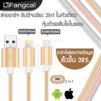 รีวิวสินค้า LIFANGCAI สายชาร์จ ชิปอัจฉริยะ 2in1 ในหัวเดียว Android Micro usb และ IOS Lightning ชาร์จเร็วและถ่ายข้อมูลไวขึ้นถึง 30% ชาร์จได้ iPhone 7 / 7 Plus / 6s / 6 / 5s / 5c / 5 OPPO VIVO SAMSUNG HUAWEI โทรศัพท์ทุกรุ่น เช็คราคา