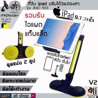 ali ปรับกว้างสุด 25CM ที่วางโทรศัพท์-แท็บเล็ตในรถ ที่จับโทรศัพท์-ไอแพดในรถ รุ่นJHD-103 (สีดำ-เหลือง) ที่วางมือถือในรถ V2 ใช้ได้กับโทรศัพท์ แท็บเล็ต ไอแพด
