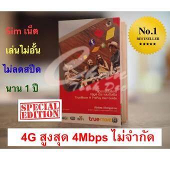 ซิม ทรู เทพ Sim Net เครือข่าย TRUE ซิมเติมเงินเน็ต 4G Unlimited ความเร็วสูงสุด 4Mbps ใช้ได้ไม่อั้น (ต้องลงทะเบียนซิมก่อนการใช้ที่ ทรูช้อป ทุกสาขา)
