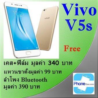 Vivo V5s 64GB ประกันศูนย์ (Gold) ฟรี เคส + ฟิล์ม + ลำโพงBluetooth + แหวนขาตั้ง