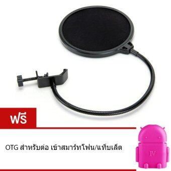 Elit สตูดิโอไมโครโฟน Studio Microphones Mic Pop Filter Mask Shield Protection (Black) แถมฟรี OTG สำหรับต่อ เข้าสมาร์ทโฟน/แท็บเล็ต