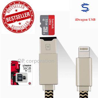 iDrive - iDragon iUSBPro Lightning USB Card Reader Cable แฟลชไดร์ฟสำรองข้อมูลสำหรับ iPhone,IPad +micro sd c10 16G