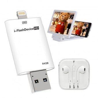 i-FlashDevice - iStick 64Gb External Storage แฟลชไดร์ฟสำรองข้อมูลสำหรับ iPhone,IPad (ขาว)+หูฟังเกรดA+3DScreenMobile