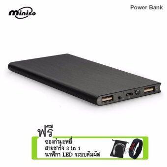 ข้อมูล Miniso Power Bank AK01 10000mAh แถมฟรี นาฬิกาLED+ซองกำมะหยี่+สายชาร์จ 3 in 1 เช็คราคา