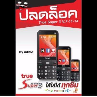 True Super3 (ใช้ได้ทุกเครือข่าย)