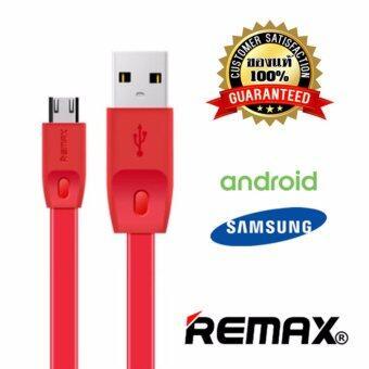 เช็คราคา REMAX ของแท้ 100% สายชาร์จมือถือ(สีแดง) Android / Sumsung (Micro USB) ชาร์จเร็ว ถ่ายข้อมูลแรง ราคาถูก คุ้มราคา เปรียบเทียบราคา