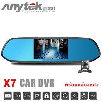 Anytek กล้องกระจกมองหลัง 2 กล้อง 1080P FHD DVR มี WDR รุ่น X7 สีดำ
