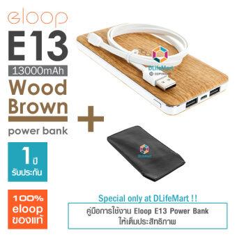 Eloop E13 13000 mAh Power Bank (สีน้ำตาลลายไม้) + ซองหนังลายเคฟลาร์