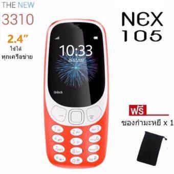 ข้อมูล NEX105โทรศัพท์ ปุ่มกด 2.4นิ้ว 2ซิม ใช้ได้ทุกเครือข่าย แนะนำ