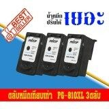 Pritop/Canon Pixma iP2770/2772/MP237/245/258/287/486 ink Cartridge PG-810XL หมึกดำ 3 ตลับ