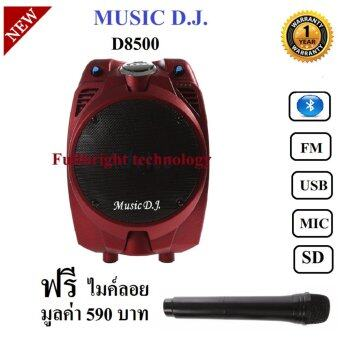 Music D.J. D8500 +USB, BLUETOOTH /FM /SD ลำโพงเคลื่อนที่/ตู้ช่วยสอน/ลำโพงตั้งพื้น แถมฟรี Microphone 1 ตัว มูลค่า 590 บาท