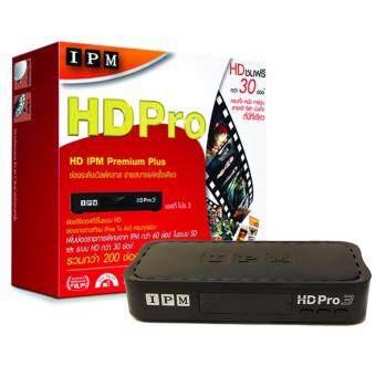 IPM กล่องรับสัญญาณดาวเทียม รุ่น HD Pro 3