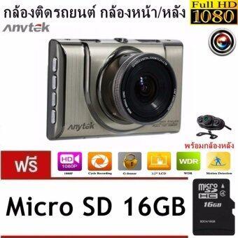 Anytek กล้องติดรถยนต์ A100H กล้องหน้า/หลัง (WDR) Full-HD 1080P แถมฟรี Micro SD 16GB