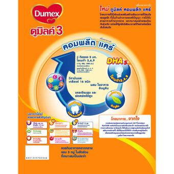 DUMEX ดูเม็กซ์ นมผง ดูมิลค์ 3 รสจืด 1500 กรัม (แพ็ค 3 ถุง) (image 1)