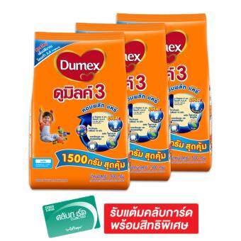 DUMEX ดูเม็กซ์ นมผง ดูมิลค์ 3 รสจืด 1500 กรัม (แพ็ค 3 ถุง)