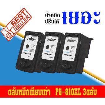 Pritop/Canon Pixma MP496/46/MX328/338/347/357/366/416/426 ink Cartridge PG-810XL หมึกดำ 3 ตลับ