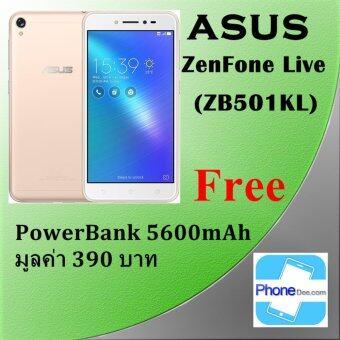ASUS ZenFone Live 16GB (ZB501KL) - Gold ประกันศูนย์ ฟรี powerbank 5600mAh
