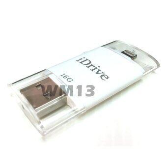 i-Drive 16GB for iPhone / USB ที่เก็บข้อมูล iphone (สีขาว)