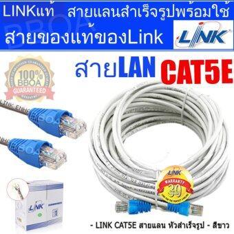 Link UTP Cable Cat5e 5M สายแลนสำเร็จรูปพร้อมใช้งาน ยาว 5เมตร (White)