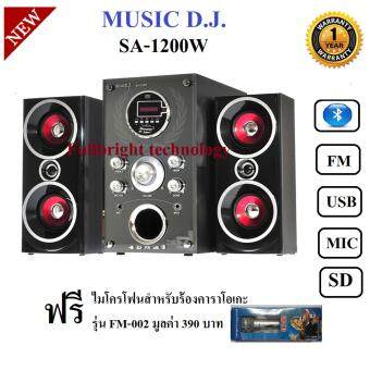 Music D.J. SA-2100W Speaker 2.1Ch + BLUETOOTH, FM,USB,SD,Mic ลำโพงพร้อมซับวูฟเฟอร์ รับประกันศูนย์ 1 ปี แถมฟรี ไมโครโฟน รุ่น FM-002 มูลค่า 390 บาท