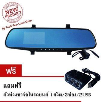 Took-Tee-Sood Rear-View Mirror L708 FHD1080P กล้องติดรถยนต์แบบกระจกมองหลังพร้อมกล้องหลังติดท้ายรถแบบกันน้ำ SST (สีดำ) (NW) แถมฟรีตัวพ่วงชาร์จในรถยนต์ 1สวิท/2USB สีดำ