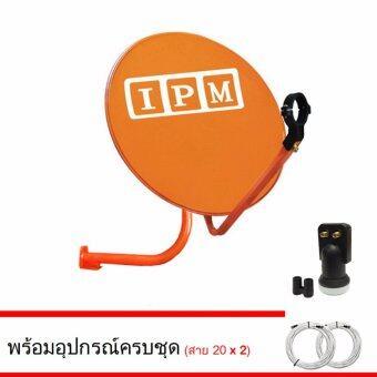 IPM ชุดจานดาวเทียมไอพีเอ็ม 60 cm. + LNB Universal 2 จุดอิสระ (อุปกรณ์ครบชุด) พร้อมสาย 20x2 เมตร