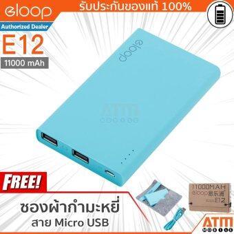 Eloop Power Bank 11000mAh รุ่น E12 (สีฟ้า) ฟรี ซองกำมะหยี่