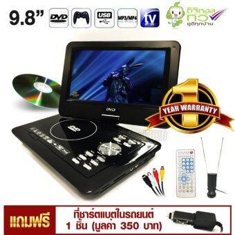 MarchDVD All in 1 เครื่องเล่นดีวีดี/ทีวีดิจิตอล/ฟังเพลง MP3/ดูหนัง MP4 แบบพกพา จอขนาด 9.8 นิ้ว หมุนได้ 270 องศา
