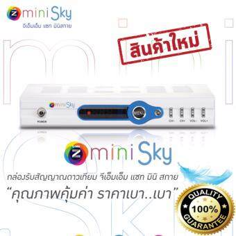 GMM Z รุ่น mini Sky กล่องรับสัญญาณดาวเทียม