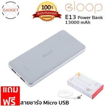 สินค้ายอดนิยม Eloop รุ่น E13 Power Bank 13000mAh ฟรี สายชาร์จ Micro USB ข้อมูล