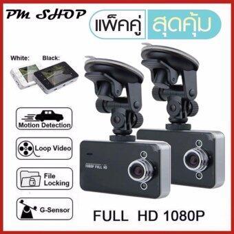 แพคคู่ กล้องติดรถ Car Camera กล้องติดรถยนต์ HD DVR รุ่น K6000 (black)