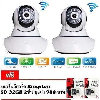 Center กล้องวงจรปิด IP Carmera 720P 1.3M Wireless Plug and Play (White) แพ็คคู่ แถมฟรี เมมโมรี่การ์ด Kingston SD 32GB 2ชิ้น
