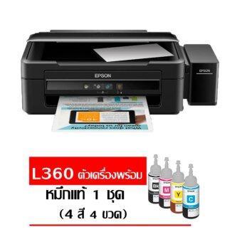 check ราคา Epson All In One Inkjet Printers รุ่น L360 (Black) Ink Tank สินค้ายอดนิยม