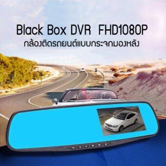 เปรียบเทียบราคา Better IT Black Box DVR กล้องติดรถยนต์แบบกระจกมองหลัง FHD1080P 2.8นิ้ว(สีดำ) ขายถูก