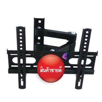 ขาแขวน LCD,LED TV 37 - 64 นิ้ว Full Motion สามารถปรับยึด-หด-ก้ม-เงยหน้าจอได้ 90 องศา รุ่น LCD-36 ( Black )