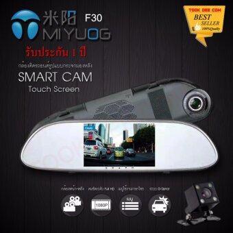 (ของแท้) MIYUOG 4.3 F30 Infrared กล้องติดรถยนต์ DVR Touch Screen ระบบจอสัมผัส แบบกระจกมองหลังพร้อมกล้องติดท้ายรถ FHD1080P
