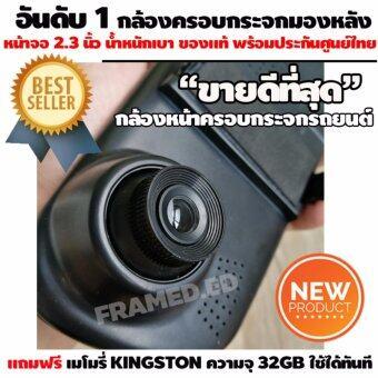 HD camera กล้องติดรถยนต์ กล้องติดกระจกมองหลัง PREMIUM JET BLACK GX57 VEHICLE กล้องหน้าติดรถยนต์ สินค้าของแท้มาพร้อมประกันสุดพรีเมี่ยม ให้คุณใช้งานอย่างมั่นใจ โปรสุดคุ้มแถมฟรี เมมโมรี่ 32GB เพื่อความสะดวกและให้คุณใช้งานได้ทันที