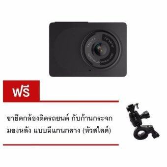 Xiaomi Yi Car Camera DVR Dash Cam Wifi กล้องติดรถยนต์ สีดำ Version 2 ฟรี ขายึดกล้องติดรถยนต์ กับก้านกระจกมองหลัง แบบมีแกนกลาง (หัวสไลด์)