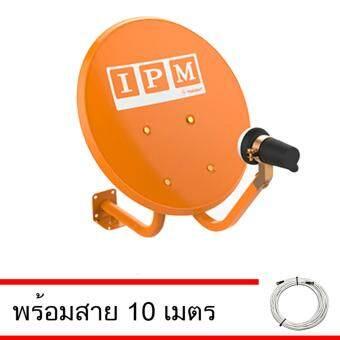 IPM Ku-Band ชุดจานดาวเทียมไอพีเอ็ม 35 cm.ยึดผนัง พร้อมสาย 10 เมตร