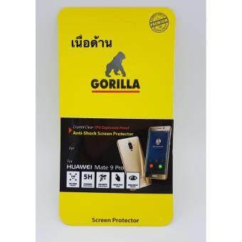 Gorilla ฟิล์มกันรอยแบบชิวเต็มจอ เนื้อฟิล์มแบบด้าน Huawei Mate 9Pro