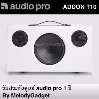 audio pro addon T10 Gen2 รับประกันศูนย์ audio pro 1 ปี By MelodyGadget
