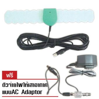 TPL ชุดแพ็คคู่เสาอากาศดิจิตอลทีวี รุ่น TL-ANT20 Green + ตัวจ่ายไฟให้เสาอากาศ แบบAC Adaptor