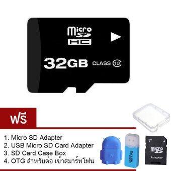 GOOD Micro SD Card Class 10 32GB (ฟรี! ของแถม 4 ชิ้น)