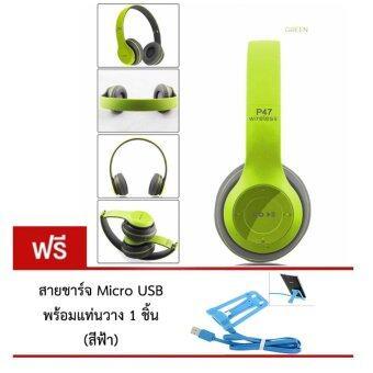 DT หูฟังบลูทูธแบบครอบหู รุ่น P47 Wireless (สีเขียว) แถมฟรี สายชาร์จ Micro Usb พร้อมแท่นวาง