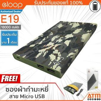 ขายถูก Eloop E19 Power Bank 18,000mAh (สีลายทหาร) ฟรี ซองผ้ากำมะหยี่ ขายดี