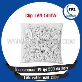 TPL กิ๊บตอกสายแลน - สีขาว (แพ็คถุงละ 500 ตัว)