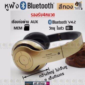 ali หูฟังบลูทูธ หูฟังBluetooth หูฟังไร้สายwireless Stereo รุ่น STN-16 (GOLD)สีทอง .. ที่ครอบหูใหญ่ใส่สบายไม่เจ็บหู ที่ครอบศรีษะมีฟองน้ำหนานุ่ม