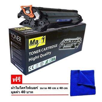HP หมึกพิมพ์เลเซอร์ Max1 Laser Jet Pro M1536dnf (CE278A)
