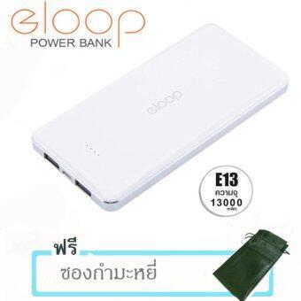 Eloop Powerbank 13000mAh รุ่น E13 แท้